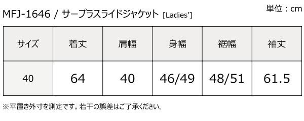 MFJ-1646 サープラスライドジャケット/Ladies'
