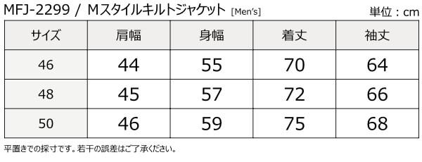 MFJ-2299 Mスタイルキルトジャケット/Men'sサイズチャート