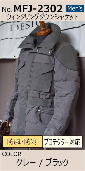 マックスフリッツ・アウトレット MFJ-2302/ウィンタリングダウンジャケット