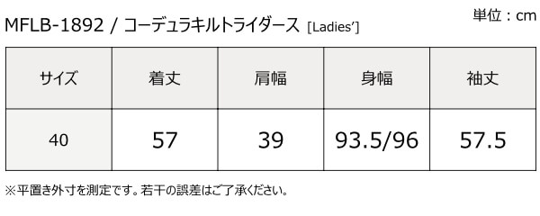 【30% OFF】MFLB-1892/コーデュラキルトライダース