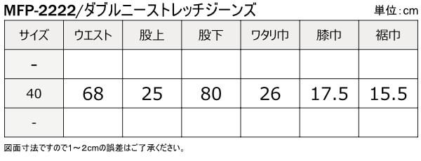 マックスフリッツファム・アウトレットMFP-2222/ダブルニーストレッチジーンズ【サイズ/寸法】