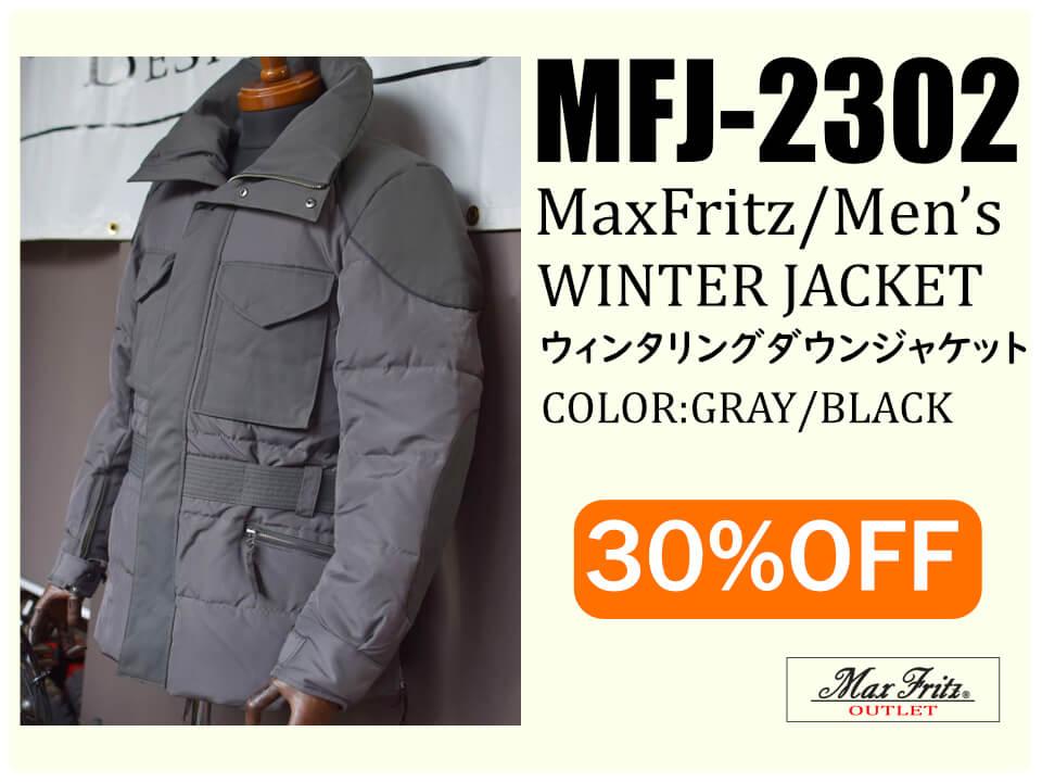 マックスフリッツ・アウトレットMFJ-2302ウィンタリングダウンジャケット