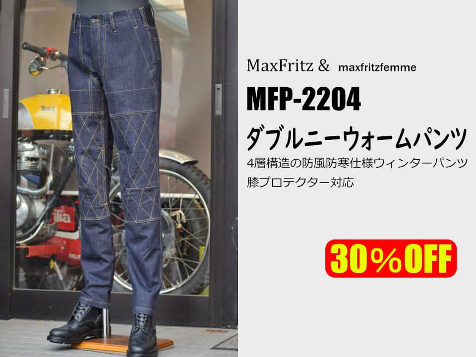 MFP-2204 ダブルニーウォームパンツ/Men's